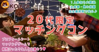 【愛媛県松山の恋活パーティー】株式会社KOIKOI主催 2019年2月24日