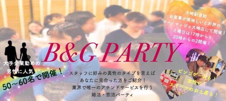 【東京都品川の婚活パーティー・お見合いパーティー】B&Gパーティ主催 2019年3月16日