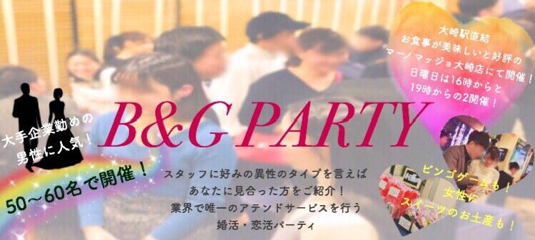 【東京都品川の婚活パーティー・お見合いパーティー】B&Gパーティ主催 2019年3月17日