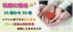 【山口県山口の婚活パーティー・お見合いパーティー】inoa主催 2019年2月24日