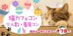 【大阪府梅田のその他】オリジナルフィールド主催 2019年3月23日