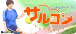 【愛知県名古屋市内その他の体験コン・アクティビティー】ベストパートナー主催 2019年3月23日