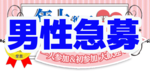 【福岡県天神の恋活パーティー】街コンALICE主催 2019年3月21日