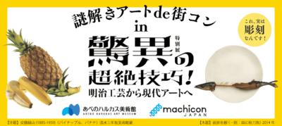 【大阪府天王寺の趣味コン】街コンジャパン主催 2019年4月6日