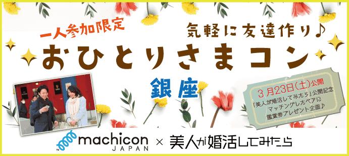 【東京都銀座の恋活パーティー】街コンジャパン主催 2019年3月16日