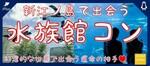 【神奈川県藤沢の体験コン・アクティビティー】ドラドラ主催 2019年3月21日
