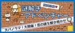 【神奈川県横浜駅周辺の体験コン・アクティビティー】ドラドラ主催 2019年3月21日