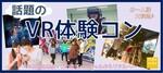 【東京都新宿の体験コン・アクティビティー】ドラドラ主催 2019年3月21日