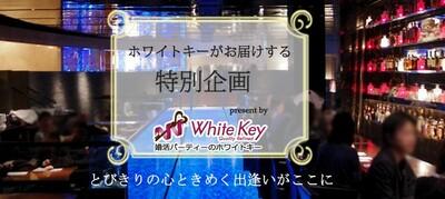 【群馬県高崎の婚活パーティー・お見合いパーティー】ホワイトキー主催 2019年3月23日