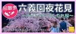 【東京都東京都その他の体験コン・アクティビティー】ドラドラ主催 2019年3月22日