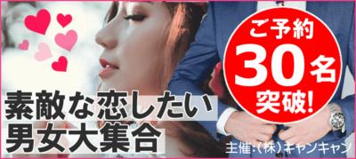 【岐阜県岐阜の恋活パーティー】キャンキャン主催 2019年3月23日