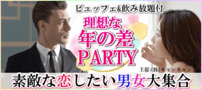 【宮城県仙台の恋活パーティー】キャンキャン主催 2019年3月23日