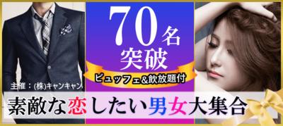 【愛知県名駅の恋活パーティー】キャンキャン主催 2019年3月23日