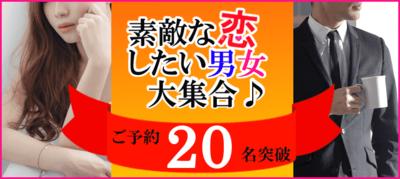 【群馬県高崎の恋活パーティー】キャンキャン主催 2019年3月24日