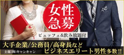 【大阪府梅田の恋活パーティー】キャンキャン主催 2019年3月24日