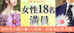 【新潟県新潟の恋活パーティー】キャンキャン主催 2019年3月24日