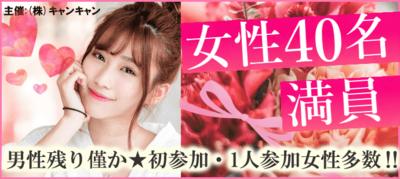 【東京都恵比寿の恋活パーティー】キャンキャン主催 2019年3月26日