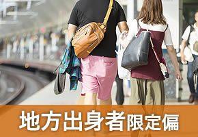 【東京都八重洲の婚活パーティー・お見合いパーティー】エクシオ主催 2019年2月15日