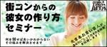 【東京都池袋の自分磨き・セミナー】株式会社GiveGrow主催 2019年3月23日