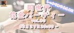 【兵庫県三宮・元町の恋活パーティー】ユナイテッドレボリューション 主催 2019年3月29日