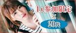 【東京都恵比寿の婚活パーティー・お見合いパーティー】 株式会社Risem主催 2019年3月27日