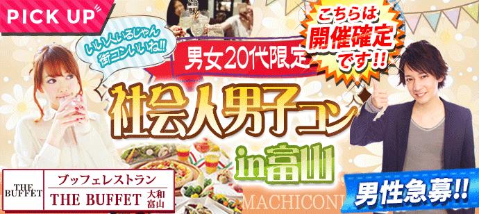 【富山県富山の恋活パーティー】街コンいいね主催 2019年3月16日