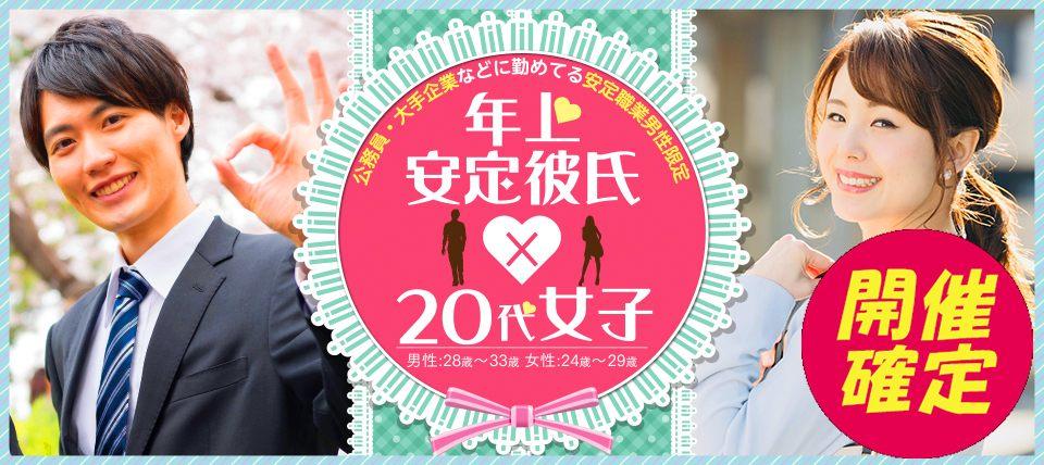 【宮城県仙台の恋活パーティー】街コンALICE主催 2019年4月26日