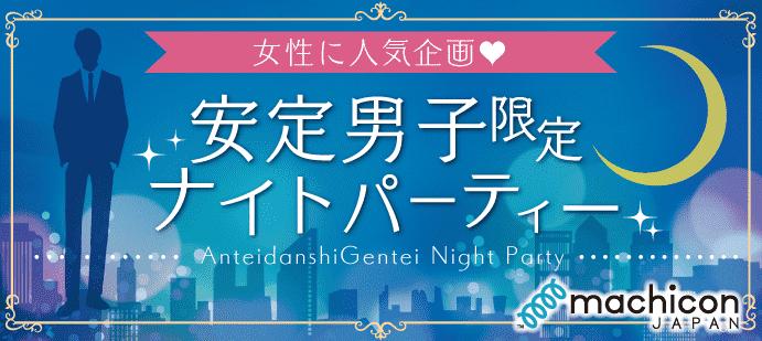 【東京都恵比寿の恋活パーティー】街コンジャパン主催 2019年3月16日
