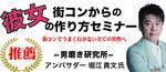 【埼玉県大宮の自分磨き・セミナー】株式会社GiveGrow主催 2019年3月23日