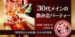 【兵庫県三宮・元町のその他】オリジナルフィールド主催 2019年3月24日
