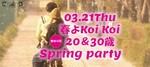 【北海道札幌市内その他の恋活パーティー】Bb Sapporo主催 2019年3月21日