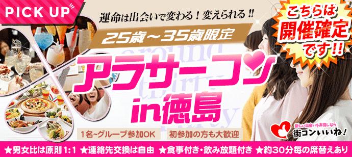 【徳島県徳島の恋活パーティー】街コンいいね主催 2019年3月16日