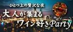 【東京都中目黒の婚活パーティー・お見合いパーティー】株式会社コーポレートプランニング主催 2019年3月10日
