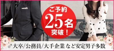 【埼玉県大宮の恋活パーティー】キャンキャン主催 2019年3月30日