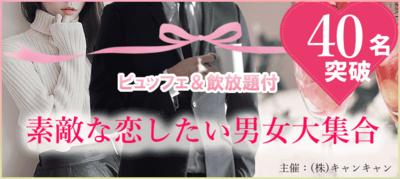 【福岡県天神の恋活パーティー】キャンキャン主催 2019年3月30日