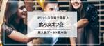 【愛知県栄のその他】GOKUフェス主催 2019年3月29日