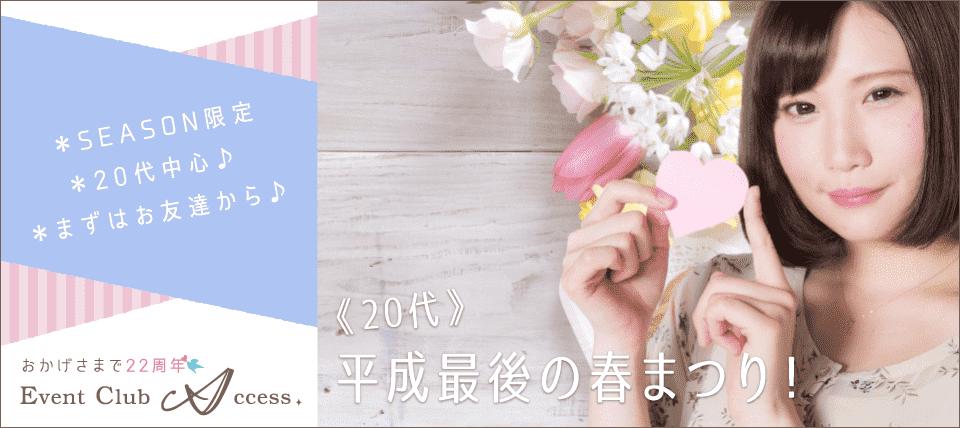 【新潟県新潟の恋活パーティー】株式会社アクセス・ネットワーク主催 2019年4月27日