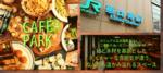 【東京都恵比寿のその他】株式会社ジョイントライン主催 2019年3月26日