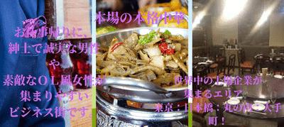 第8回平日中華好きスーツ好きオフ会特別開催♪美味しい本格中華店でカードゲームも@世界中の上場企業が集まる日本橋東京駅エリア 美味しい中華も好評!!