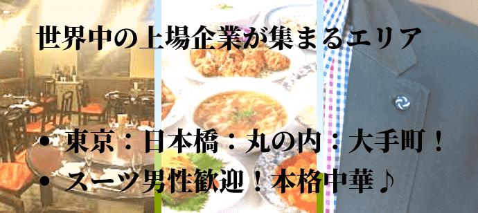 【東京都日本橋のその他】株式会社ジョイントライン主催 2019年3月27日