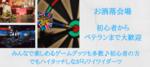 【東京都新宿のその他】株式会社ジョイントライン主催 2019年3月21日