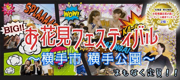 【秋田県横手の恋活パーティー】ハピこい主催 2019年4月28日