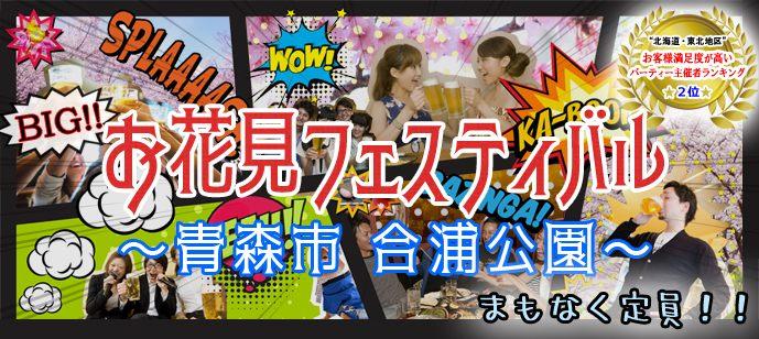 【青森県青森の恋活パーティー】ハピこい主催 2019年5月3日