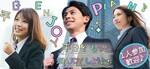 【東京都渋谷の婚活パーティー・お見合いパーティー】東京夢企画主催 2019年3月20日