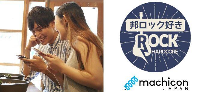 【ROCK好き限定★カジュアル】婚活パーティーin大阪