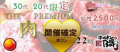 【茨城県水戸の恋活パーティー】有限会社エーブイアール主催 2019年3月26日