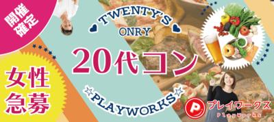 【千葉県千葉の恋活パーティー】名古屋東海街コン主催 2019年3月24日