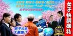 【東京都渋谷の婚活パーティー・お見合いパーティー】東京夢企画主催 2019年3月21日