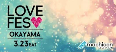 【岡山県岡山駅周辺の恋活パーティー】アニスタエンターテインメント主催 2019年3月23日