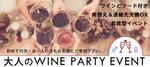 【大阪府本町の婚活パーティー・お見合いパーティー】アクアマリン主催 2019年3月30日